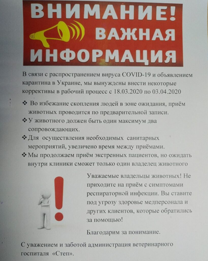 Важная информация о рабочем процессе с 18.03.20 по 03.04.20